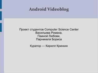 Android Videoblog