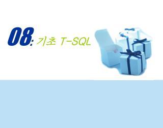 기초  T-SQL