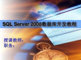 SQL Server 2008 数据库开发教程