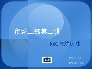 市场二部第二讲 FMC 与航运法