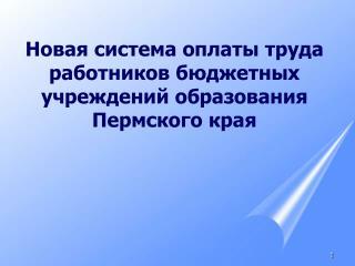 Новая система оплаты труда работников бюджетных учреждений образования Пермского края