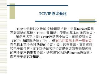 TCP/IP 协议 概述