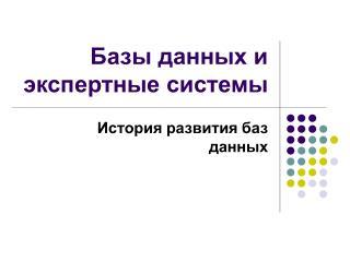 Базы данных и экспертные системы