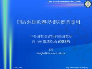 開放源碼軟體授權與商業應用
