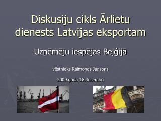 Diskusiju cikls Ārlietu dienests Latvijas eksportam