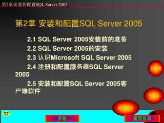 第 2 章 安装和配置 SQL Server 2005