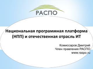 Национальная программная платформа (НПП) и отечественная отрасль ИТ Комиссаров Дмитрий