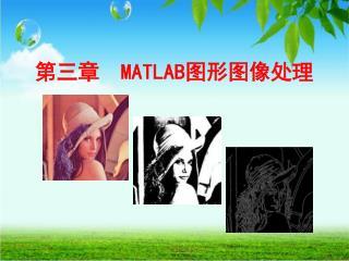 第三章   MATLAB 图形图像处理