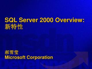 SQL Server 2000 Overview:  新特性 郝 雪莹 Microsoft Corporation