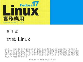 認識  Linux