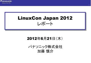 LinuxCon Japan 2012 レポート