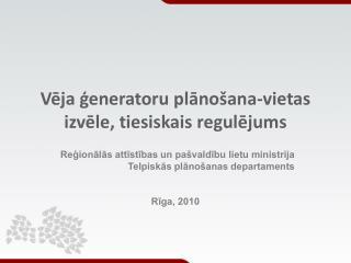 Vēja ģeneratoru plānošana-vietas izvēle, tiesiskais regulējums