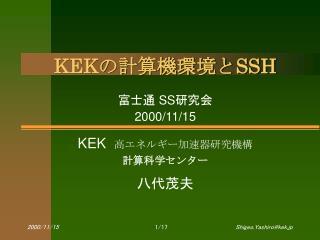 KEK の計算機環境と SSH
