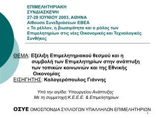 ΘΕΜΑ :  Εξέλιξη Επιμελητηριακού θεσμού και η               συμβολή των Επιμελητηρίων στην ανάπτυξη