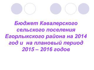 Динамика доходов   бюджета Кавалерского сельского поселения Егорлыкского района ( тыс. рублей )