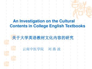 An Investigation on the Cultural      Contents in College English Textbooks 关于大学英语教材文化内容的研究
