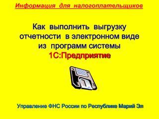 Управление ФНС России по Республике Марий Эл