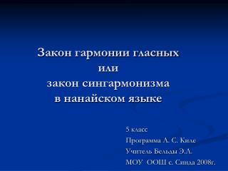Закон гармонии гласных  или  закон сингармонизма  в нанайском языке