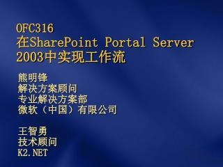 OFC316 在 SharePoint Portal Server 2003 中实现工作流