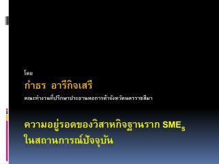 ความอยู่รอดของวิสาหกิจฐานราก  SME S ในสถานการณ์ปัจจุบัน