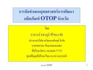 การจัดทำแผนยุทธศาสตร์การพัฒนาผลิตภัณฑ์  OTOP  จังหวัด