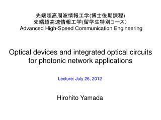 先端超高周波情報工学 ( 博士後期課程 ) 先端超高速情報工学 ( 留学生特別コース)  Advanced High-Speed Communication Engineering