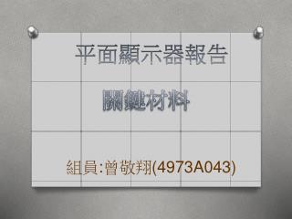 組員 : 曾敬翔 (4973A043)