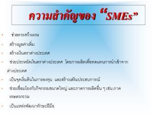 """ความสำคัญของ """" SMEs"""""""
