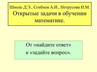 Шноль Д.Э., Сгибнев А.И., Нетрусова Н.М. Открытые задачи в обучении математике.