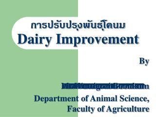 การปรับปรุงพันธุ์โคนม Dairy Improvement