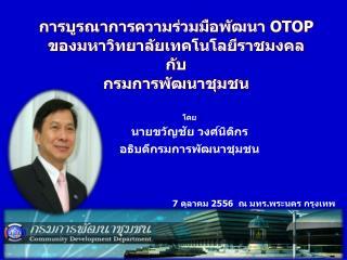 การบูรณาการความร่วมมือพัฒนา  OTOP ของมหาวิทยาลัยเทคโนโลยีราชมงคล กับ กรมการพัฒนาชุมชน