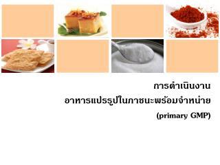การดำเนินงาน อาหารแปรรูปในภาชนะพร้อมจำหน่าย  (primary GMP)