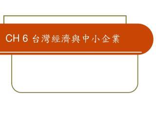 CH 6  台灣經濟與中小企業