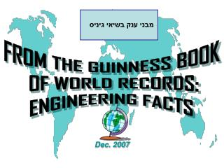 FROM THE GUINNESS BOOK  OF WORLD RECORDS:  ENGINEERING FACTS