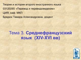 Тема 3 .  Среднефранцузский  язык ( XIV-XVI  вв)