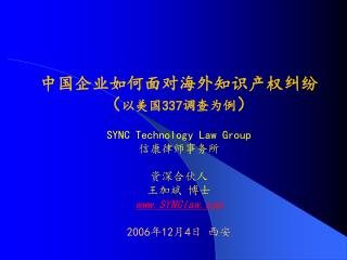 ????????????????? ??? 337 ???? ? SYNC Technology Law Group ???????