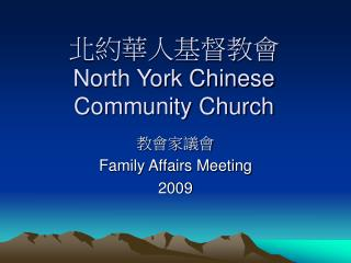 北約華人基督教會 North York Chinese Community Church