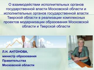 Л.Н. АНТОНОВА, министр образования Правительства Московской области