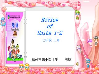 Review  of  Units 1-2 七年级 上册