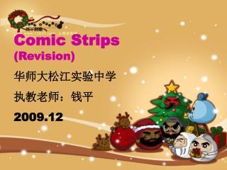 Comic Strips       (Revision) 华师大松江实验中学 执教老师:钱平 2009.12