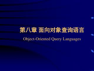 第八章 面向对象查询语言 Object-Oriented Query Languages