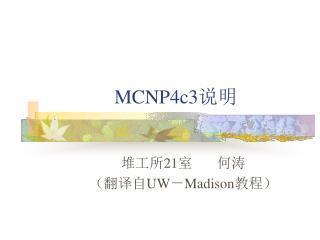 MCNP4c3 说明