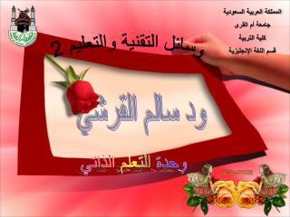 المملكة العربية السعودية  جامعة أم القرى  كلية التربية  قسم اللغة الإنجليزية