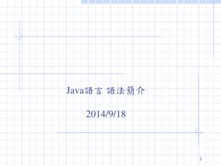 Java 語言 語法簡介 2014/9/18