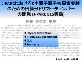 J-PARC における K 中間子原子核探索実験のための円筒形ドリフト・チェンバー の開発  (J-PARC E15 実験 )