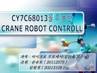 과목  :  마이크로 프로세서 ( 김건욱 교수님 ) 조원  :  손승모  ( 20112575 )  김원경  ( 20213109 )
