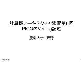 計算機アーキテクチャ演習第6回 PICO の Verilog 記述