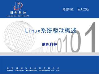 Linux 系统驱动概述