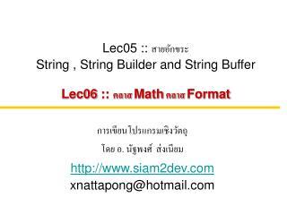 Lec05 ::  สายอักขระ  String , String Builder and String Buffer Lec06 ::  คลาส  Math  คลาส  Format