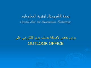 نجمة الكريستال لتقنية المعلومات Crystal Star for Information Technology
